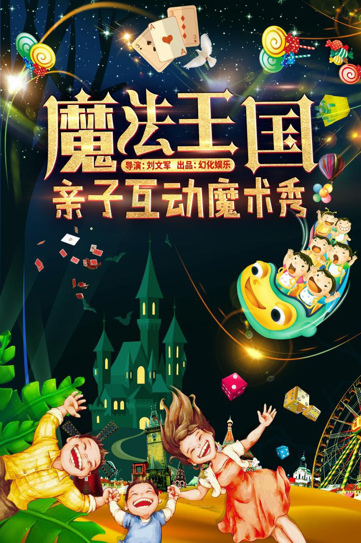 亲子互动魔术秀《魔法王国》郑州站