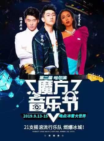第二届哈尔滨魔方音乐节