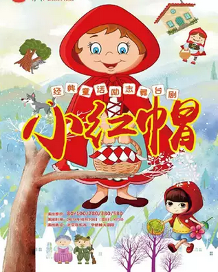 【北京】大演时代・经典童话励志舞台剧《小红帽》