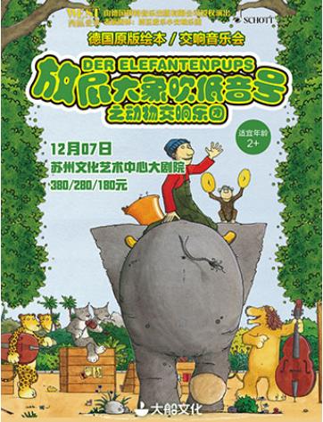 【苏州】大船文化・德国原版绘本启蒙交响音乐会 《放屁大象吹低音号之动物交响乐团》