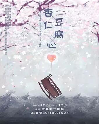 【成都】有趣戏剧作品 话剧《杏仁豆腐心》