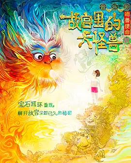 【天津】家庭音乐剧《故宫里的大怪兽之吻兽使命》