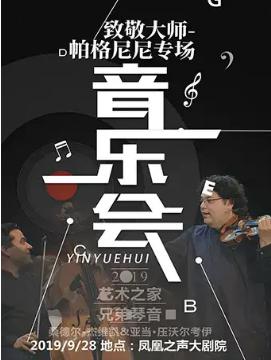 【青岛】走进凤凰之声――兄弟琴音:致敬大师--帕格尼尼专场音乐会
