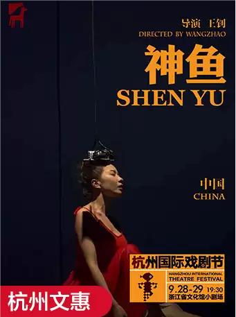 【杭州】2019杭州国际戏剧节王钊《神鱼》