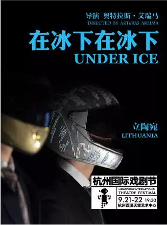【杭州】2019杭州国际戏剧节立陶宛《在冰下,在冰下》