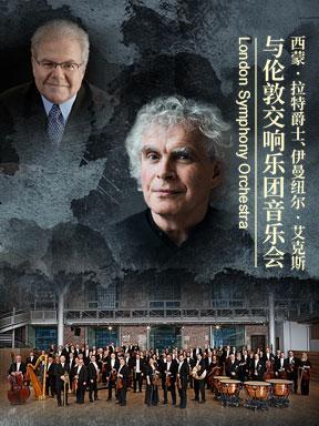西蒙・拉特爵士、伊曼纽尔・艾克斯与伦敦交响乐团音乐会北京站