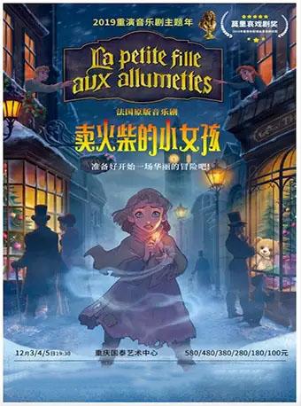 法国原版音乐剧《卖火柴的小女孩》重庆站