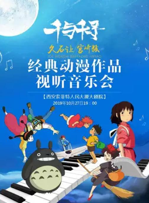 久石让宫崎骏经典动漫作品视听音乐会西安站