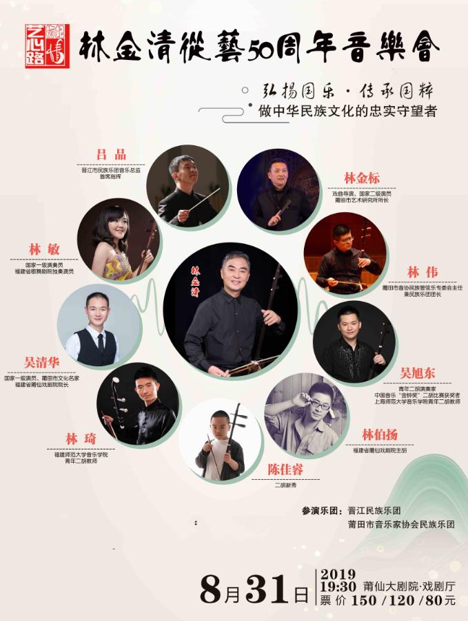 艺心路 梅妃情 林金清从艺50周年音乐会莆田站