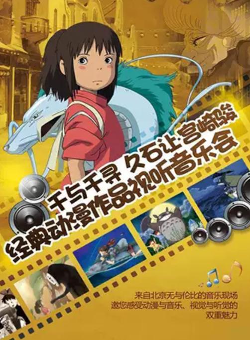 久石让宫崎骏动漫作品视听音乐会重庆站