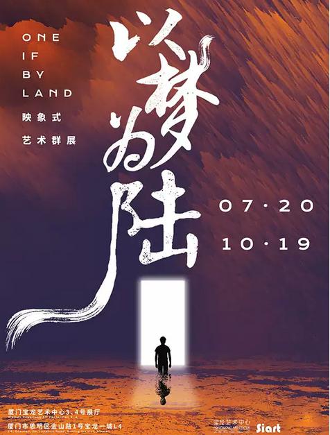 【厦门】以梦为陆――映象式艺术群展