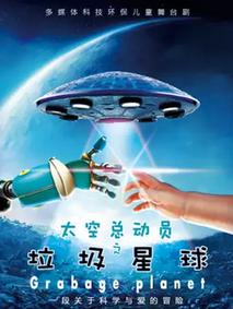 【杭州】科学环保创意儿童剧《太空总动员之垃圾星球》