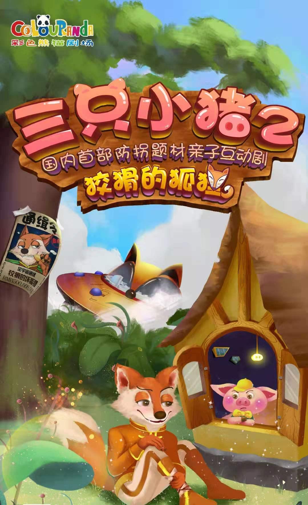 【成都】彩色熊猫剧场儿童剧《三只小猪2之狡猾的狐狸》―戛纳湾店