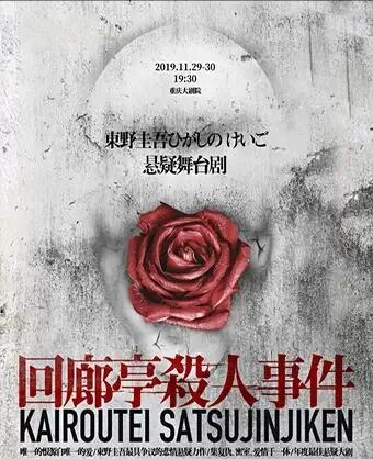 舞台剧《回廊亭杀人事件》重庆站
