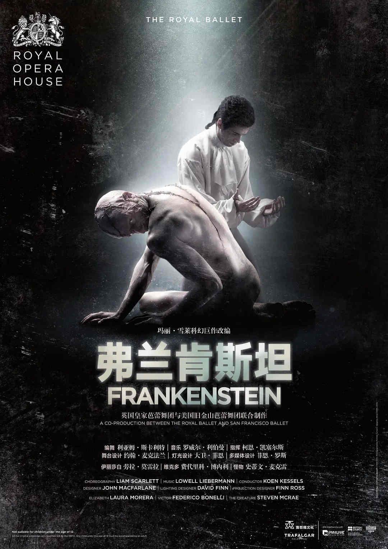 新现场高清放映《弗兰肯斯坦》上海站