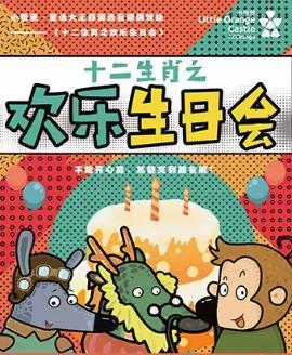 童话大王郑渊洁启蒙偶戏绘《十二生肖之欢乐生日会》长沙站
