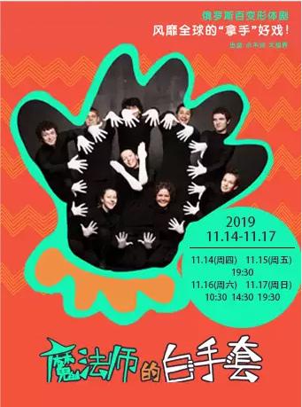 【北京】俄罗斯亲子形体剧《魔法师的白手套》