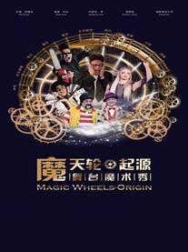 舞台魔术秀《魔天轮起源》郑州站