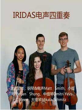 《IRIDAS电声四重奏音乐会》呼和浩特站