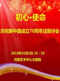 《初心・使命―庆祝新中国成立70周年话剧诗会》郑州站