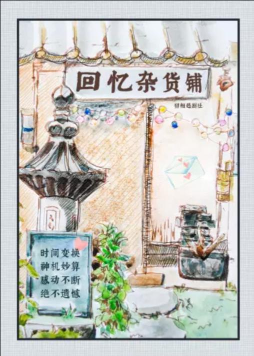 【重庆】北京爆笑感动话剧《回忆杂货铺》