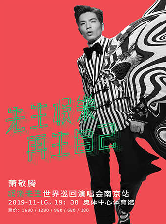 萧敬腾娱乐先生世界巡回演唱会南京站