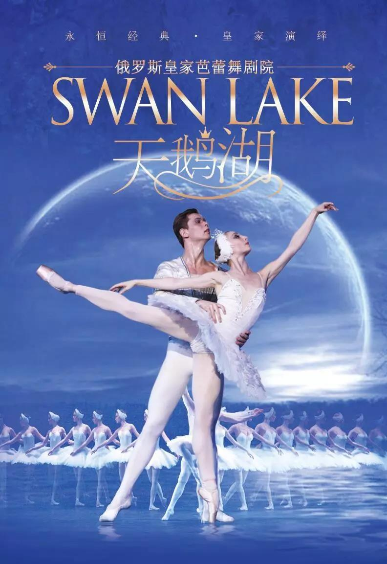 俄罗斯皇家芭蕾舞剧《天鹅湖》沈阳站