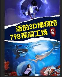 北京玩转751和798
