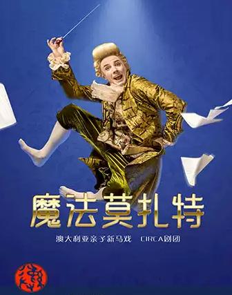 【凉山彝族自治州】【中国西昌・大凉山国际戏剧节】魔法莫扎特