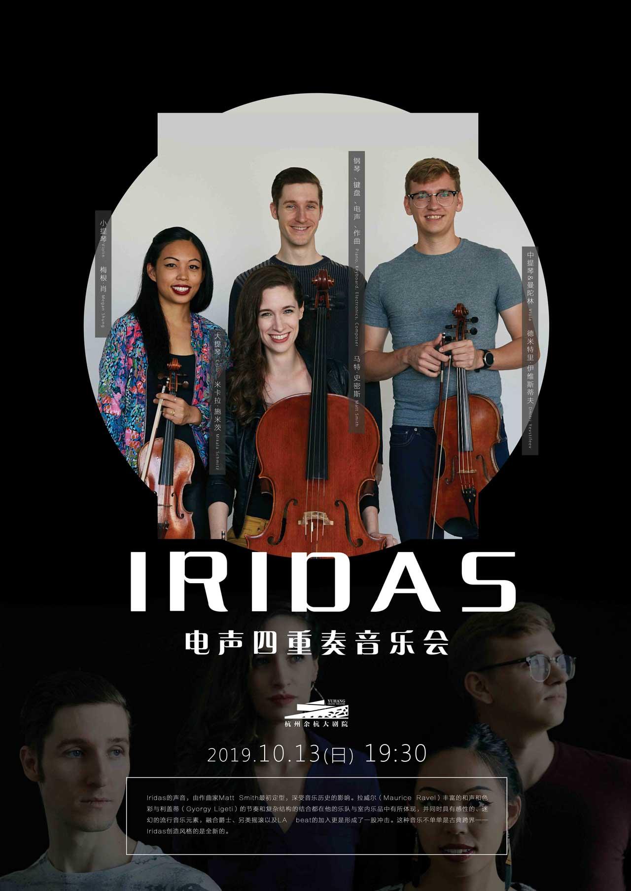 2019年市民音乐会《IRIDAS电声四重奏》杭州站