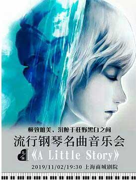 流行钢琴音乐会《A Little Story》上海站
