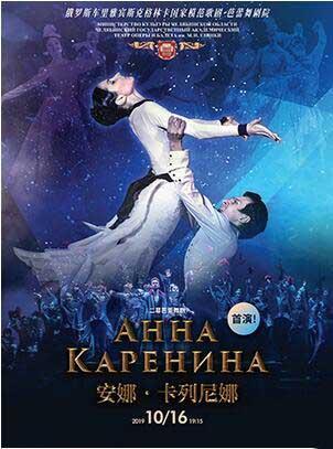 俄罗斯格林卡国家模范歌剧芭蕾舞剧院 芭蕾舞剧《安娜・卡列尼娜》-上海站