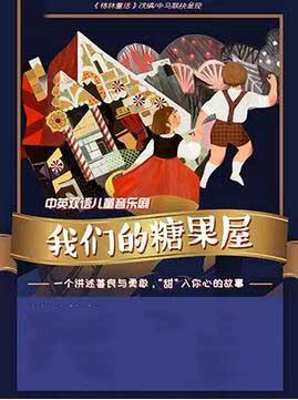 鼎瀚・格林童话改编中英双语儿童音乐剧《我们的糖果屋》苏州站