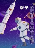 北京探秘中国火箭技术研究院
