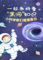 【北京】小科学家黑洞之旅