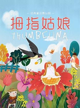 童话剧《拇指姑娘》重庆站