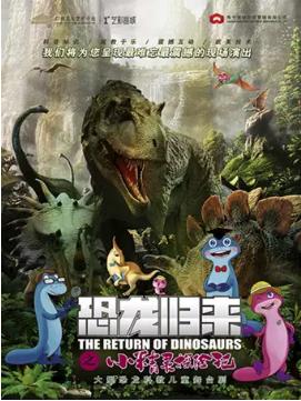 【南宁】大型恐龙科教儿童舞台剧 恐龙归来之小精灵探险记