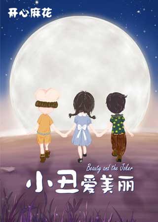 儿童剧《小丑爱美丽》天津站
