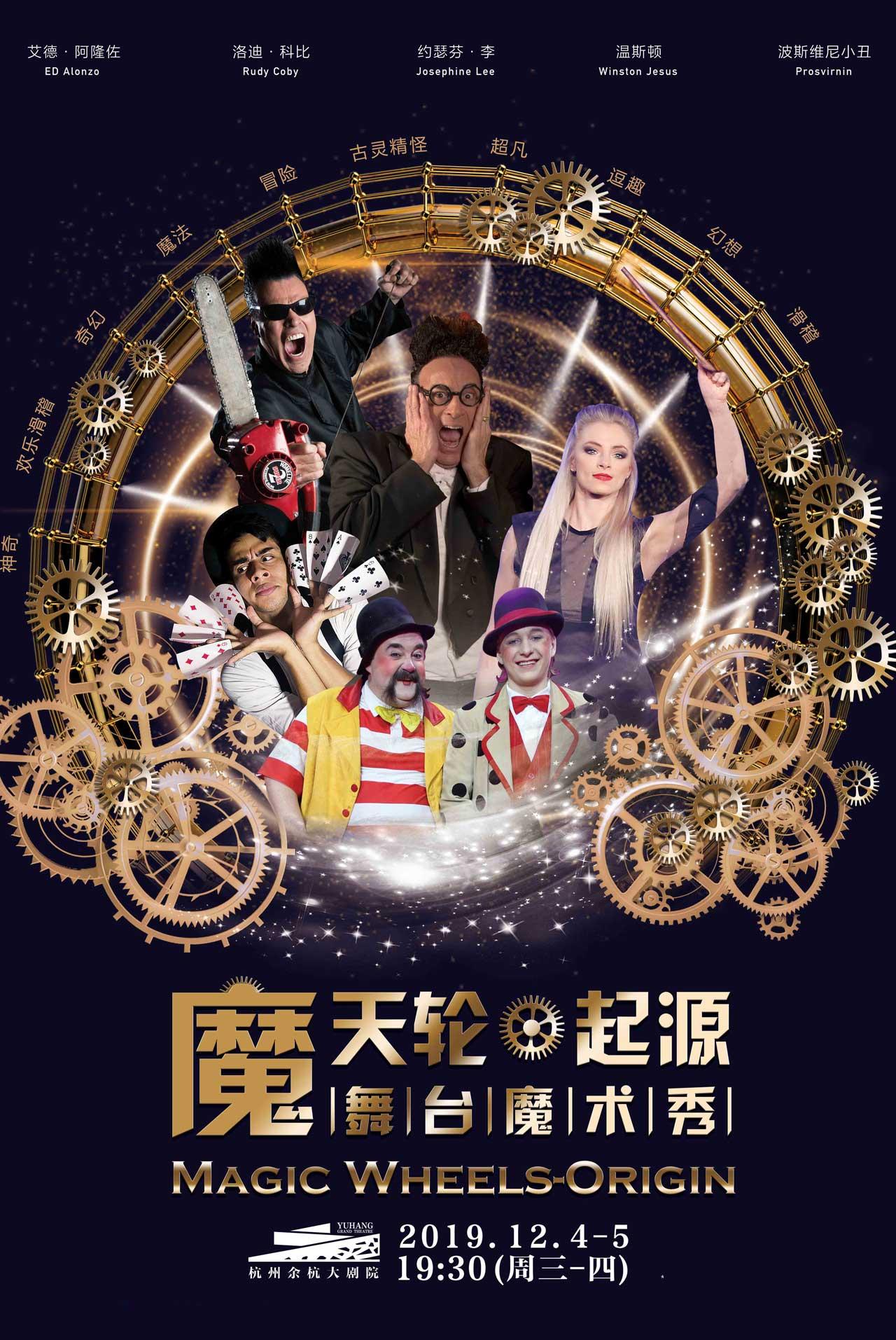 舞台魔术秀《魔天轮・起源》杭州站