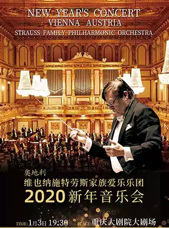 奥地利维也纳施特劳斯家族爱乐乐团2020新年音乐会 重庆站