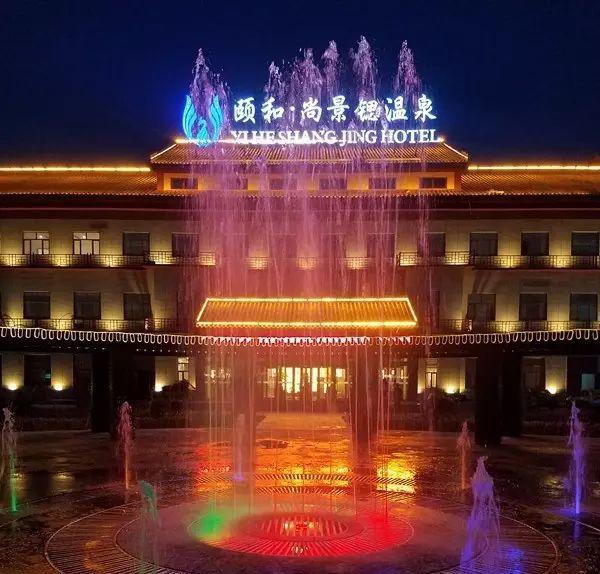 颐和尚景锶温泉酒店