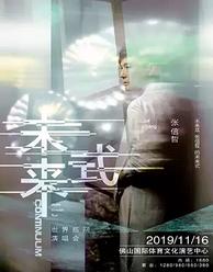张信哲佛山演唱会
