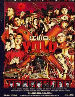 江小白YOLO青年文化节长沙站
