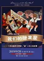 【南京】鼎瀚・格林童话改编中英双语儿童音乐剧《我们的糖果屋》