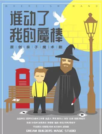 【成都】原创亲子魔术剧《谁动了我的魔棒》