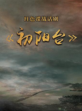 【杭州】红色谍战话剧《初阳台》