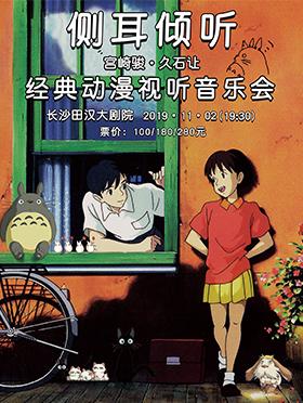 【长沙】侧耳倾听-宫崎骏・久石让经典动漫视听音乐会