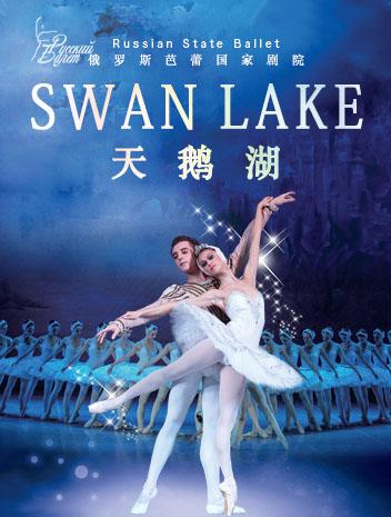 俄罗斯芭蕾国家剧院芭蕾舞《天鹅湖》郑州站