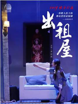 爱情悬疑话剧《出租屋》珠海站