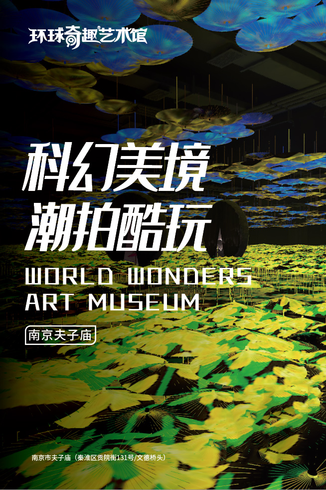 环球奇趣艺术馆南京站